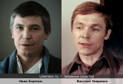 Иван Бортник и Василий Мищенко