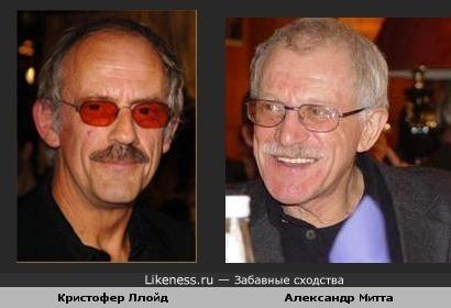 Кристофер Ллойд и Александр Митта