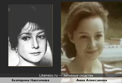 Екатерина Максимова и Анна Алексахина