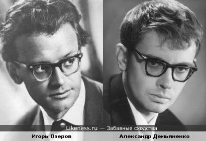 Игорь Озеров и Александр Демьяненко