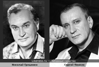 Николай Гриценко и Сергей Пенкин