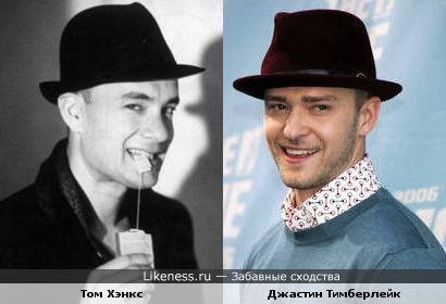 Том Хэнкс и Джастин Тимберлейк