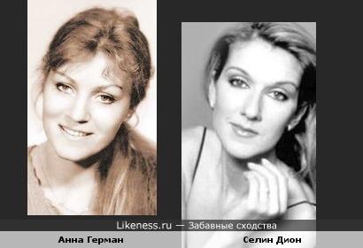 Анна Герман и Селин Дион