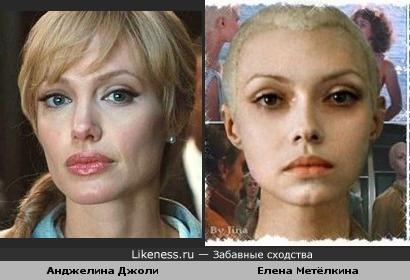 Анджелина Джоли похожа здесь на Елену Метёлкину в образе