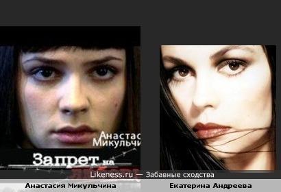 Анастасия Микульчина и Екатерина Андреева