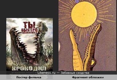 """Постер фильма ужасов """"Крокодил"""" напомнил обложку книги Чуковского """"Краденое солнце"""""""