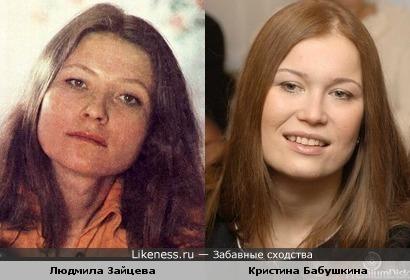 Людмила Зайцева и Кристина Бабушкина