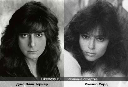 Джо Линн Тёрнер и Рэйчел Уорд