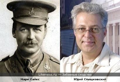 Марк Сайкс и Юрий Стыцковский