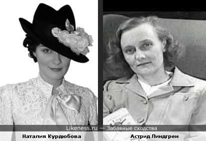 Наталия Курдюбова похожа на Астрид Линдгрен
