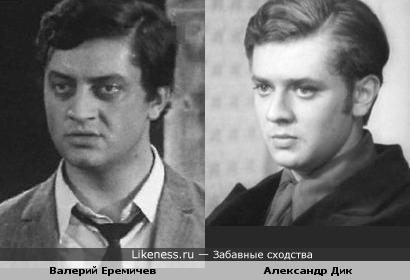 Валерий Еремичев и Александр Дик