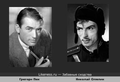 Грегори Пек и Николай Олялин