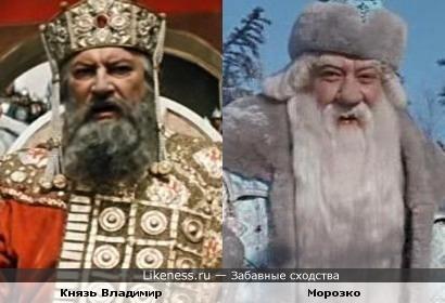 Любимые персонажи,любимые актёры.Князь Владимир(Андрей Абрикосов) и Морозко(Александр Хвыля)