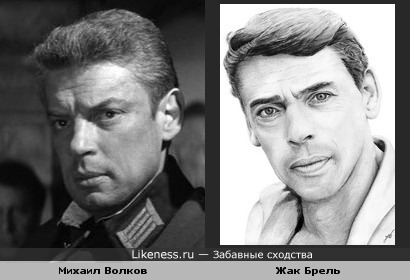 Михаил Волков и Жак Брель