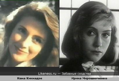 Нана Кикнадзе похожа на Ирину Мирошниченко