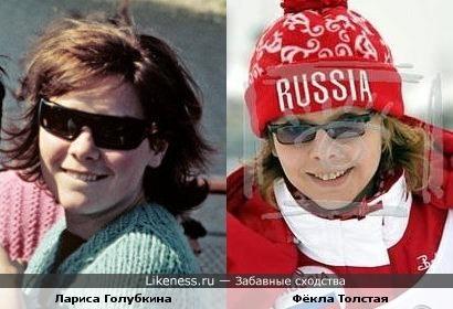 Лариса Голубкина и Фёкла Толстая