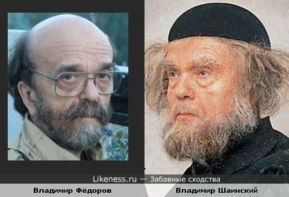 Владимир Фёдоров и Владимир Шаинский