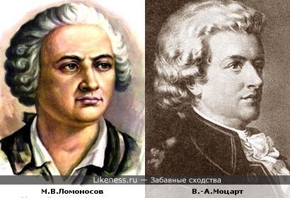 На этих изображениях М.В.Ломоносов и В.-А.Моцарт похожи