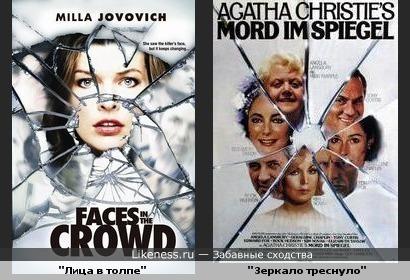 """Постер фильма """"Лица в толпе"""" напомнил фразу """"Зеркало треснуло"""""""