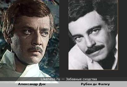 Александр Дик и Рубен ди Фалку