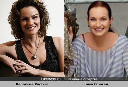 Каролина Кастинг и Таша Строгая