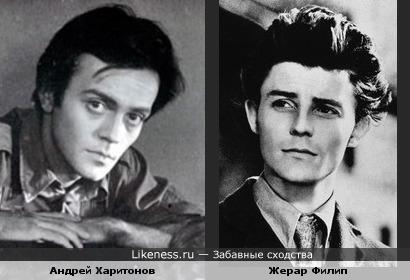 Андрей Харитонов и Жерар Филип