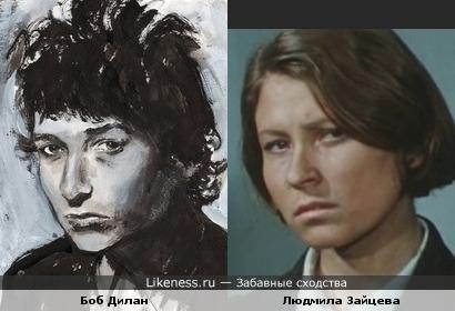 Боб Дилан и Людмила Зайцева