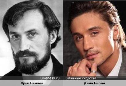 Юрий Беляев и Дима Билан