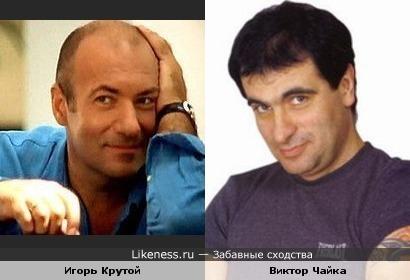 Игорь Крутой и Виктор Чайка