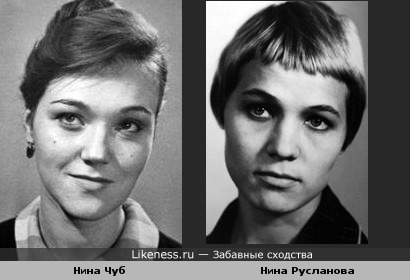 Нина Чуб и Нина Русланова