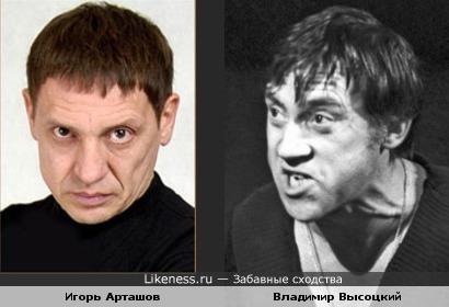 Однажды Игорь Арташов сыграл эпизодическую роль Высоцкого..