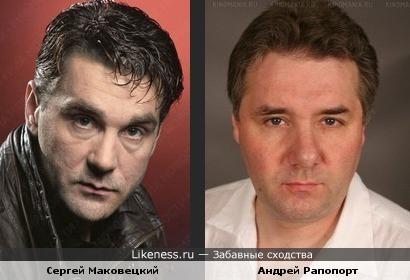Сергей Маковецкий и Андрей Рапопорт