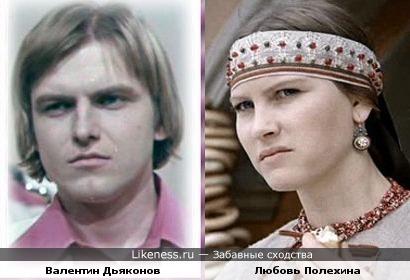 Валентин Дьяконов и Любовь Полехина