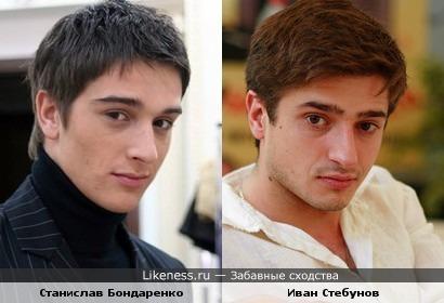 Станислав Бондаренко и Иван Стебунов