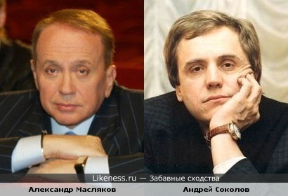 Александр Масляков и Андрей Соколов