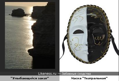 """Улыбающийся закат"" и театральная маска"