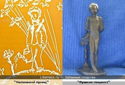 Маленький принц на обложке аудиокниги напомнил юного Пушкина