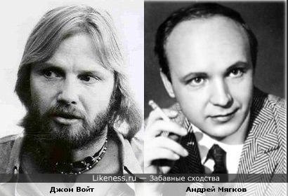 Джон Войт и Андрей Мягков