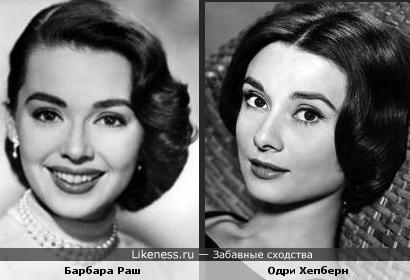 Барбара Раш и Одри Хепберн