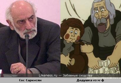 """Персонаж м-ф """"В синем море,в белой пене.."""" и актёр Сос Саркисян"""