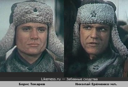 Борис Токарев и Николай Ерёменко (младший)
