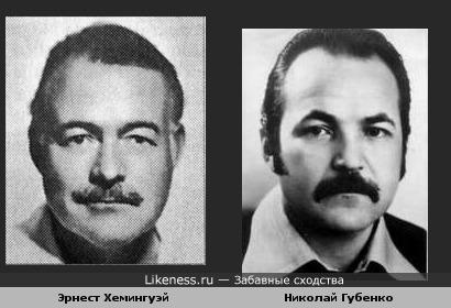 Эрнест хемингуэй и николай губенко
