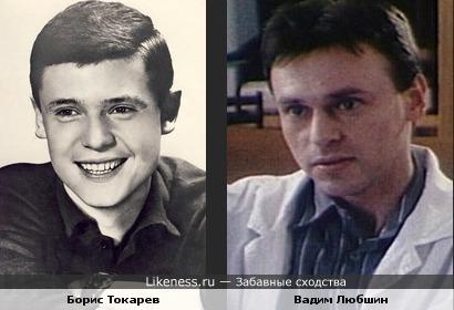Борис Токарев и Вадим Любшин