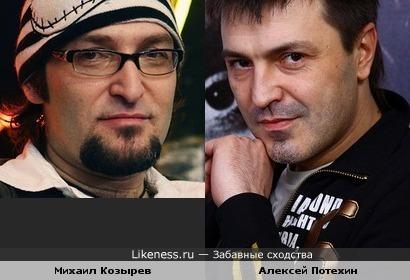 Михаил Козырев и Алексей Потехин
