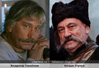 Владимир Самойлов и Богдан Ступка