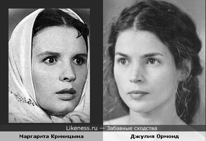 Маргарита Криницына и Джулия Ормонд