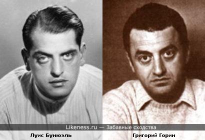 Луис Бунюэль и Григорий Горин