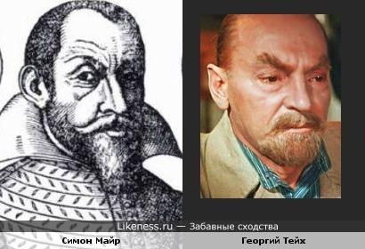 Астроном Симон Марий (Майр) и актёр Георгий Тейх