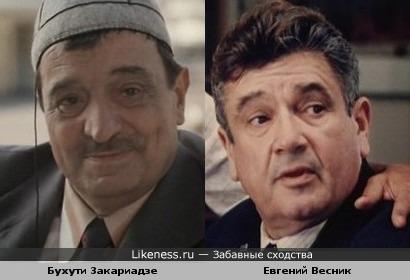 Бухути Закариадзе и Евгений Весник
