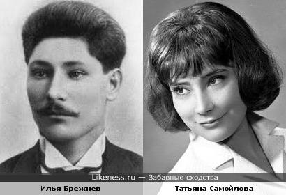 Илья Брежнев и Татьяна Самойлова